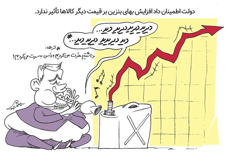 افزایش قیمت بنزین تاثیری بر سایر کالاها ندارد! + عکس