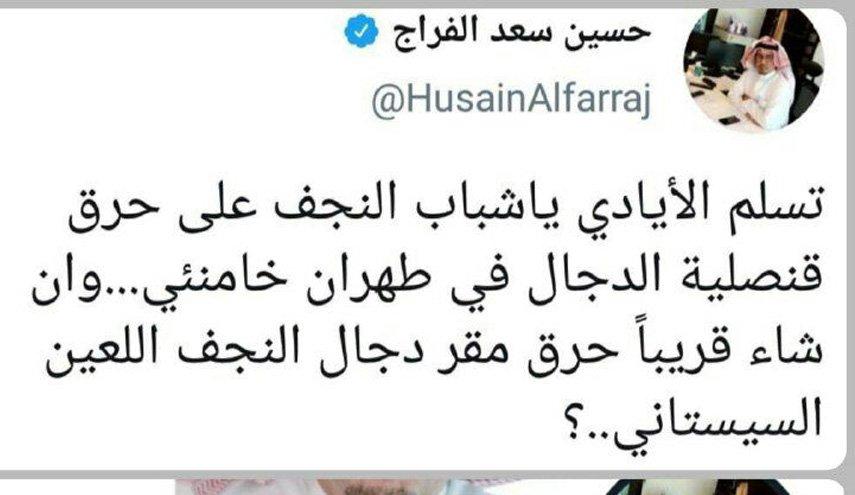 عکس/ توئیت تحریک آمیز خبرنگار سعودی و اهانت به آیت الله سیستانی