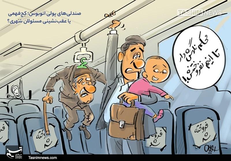 صندلیهای پولی اتوبوس های تهران + عکس
