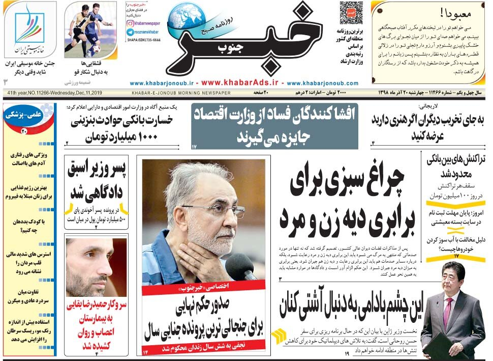 نجفی به ۶ سال حبس محکوم شد + عکس