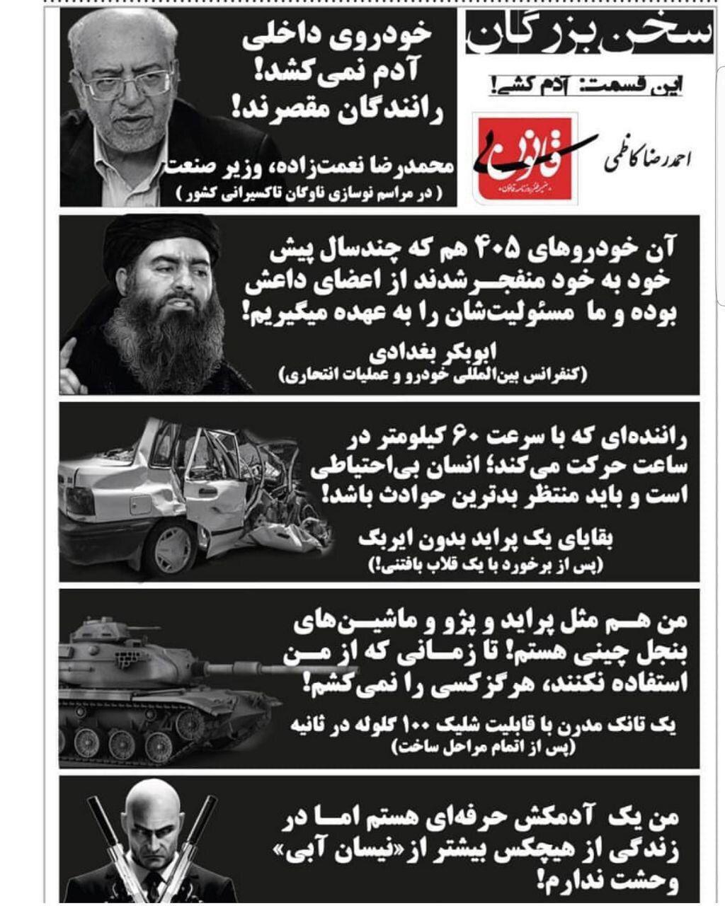 نمونهای از شعرهای مسئولان ایران! + عکس