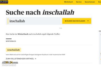 عبارت «ان شاء الله» وارد فرهنگ لغت آلمانی شد