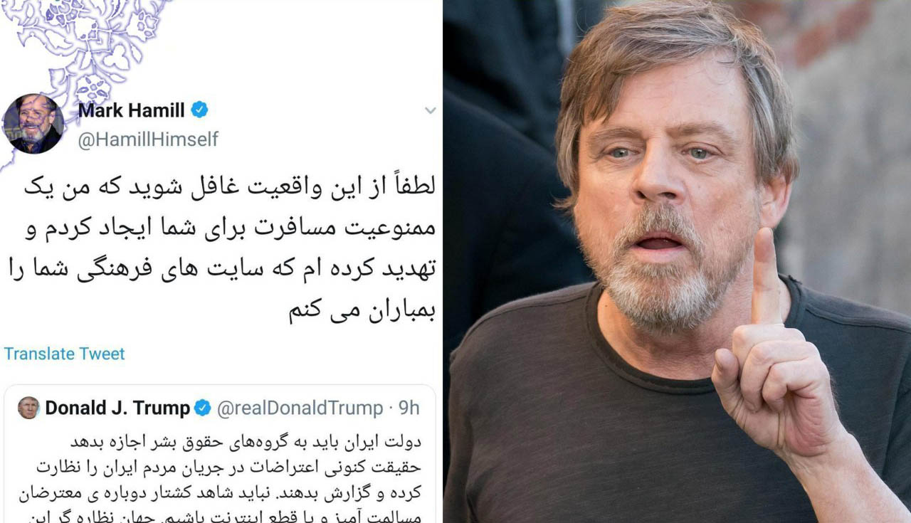 واکنش بازیگر سرشناس به توئیتهای فارسی دونالد ترامپ + عکس