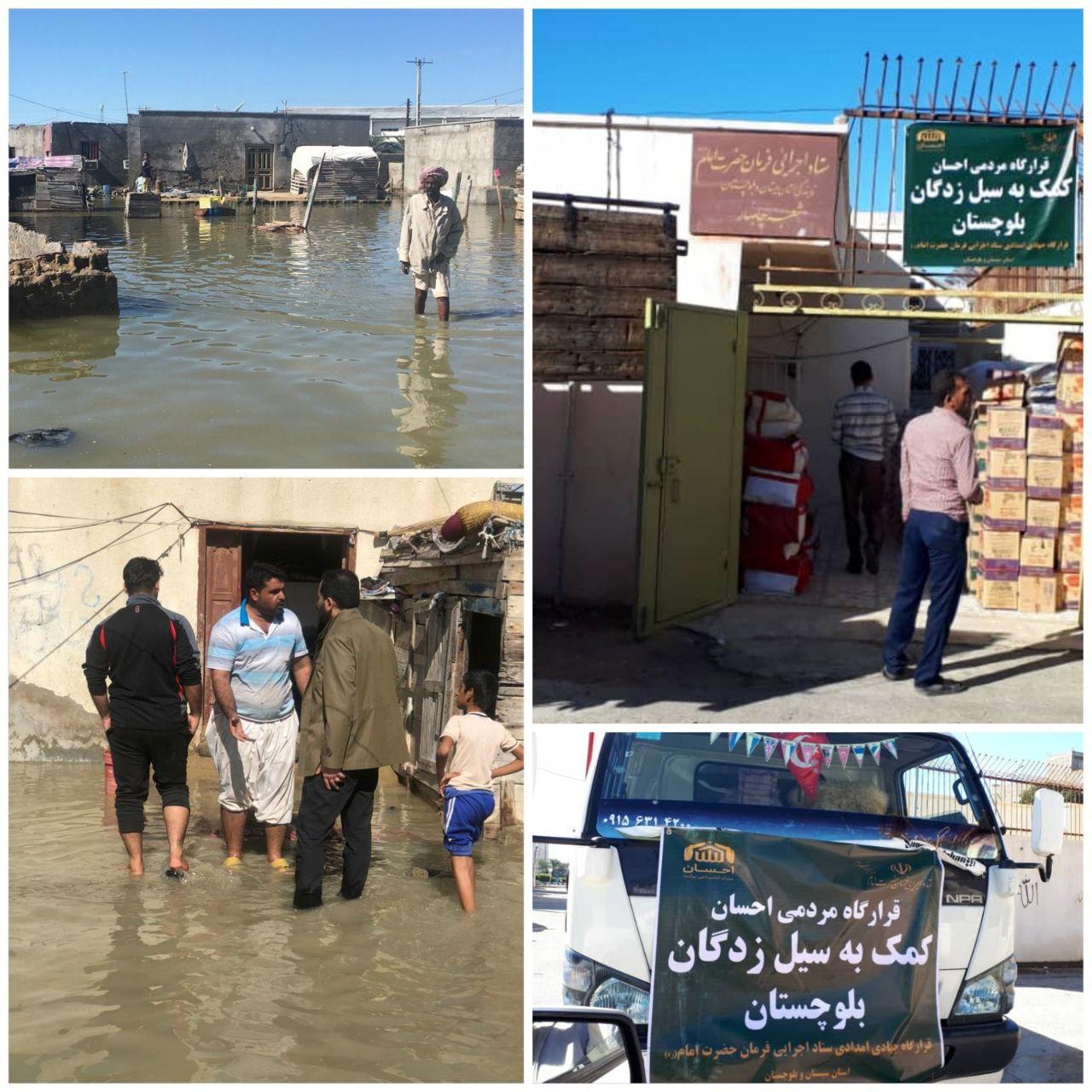 توزیع کمکهای ستاد اجرایی فرمان امام بین سیلزدگان سیستان و بلوچستان + عکس