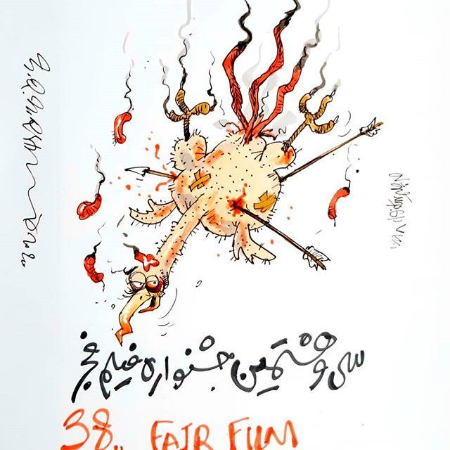 پوستر جشنواره فجر امسال! + عکس