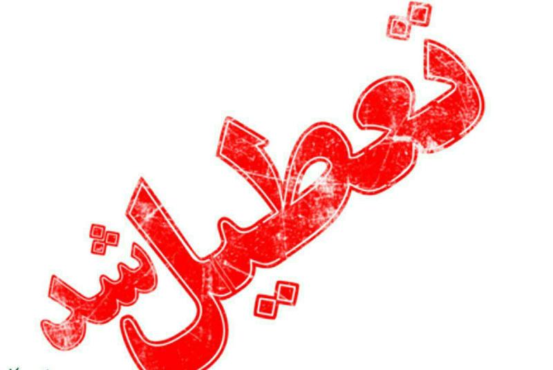 مدارس تهران فردا دوشنبه ۳۰ دی تعطیل است؟