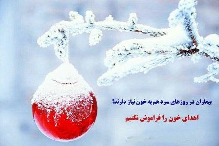 درخواست از تهرانی ها برای اهدای خون در روزهای برفی