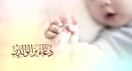 دعایی برای پدر و مادر ها از امام سجاد(ع) + متن و ترجمه