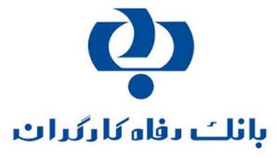گزارش تسهیلات اعطایی بانک رفاه در نه ماهه نخست سال 98 اعلام شد