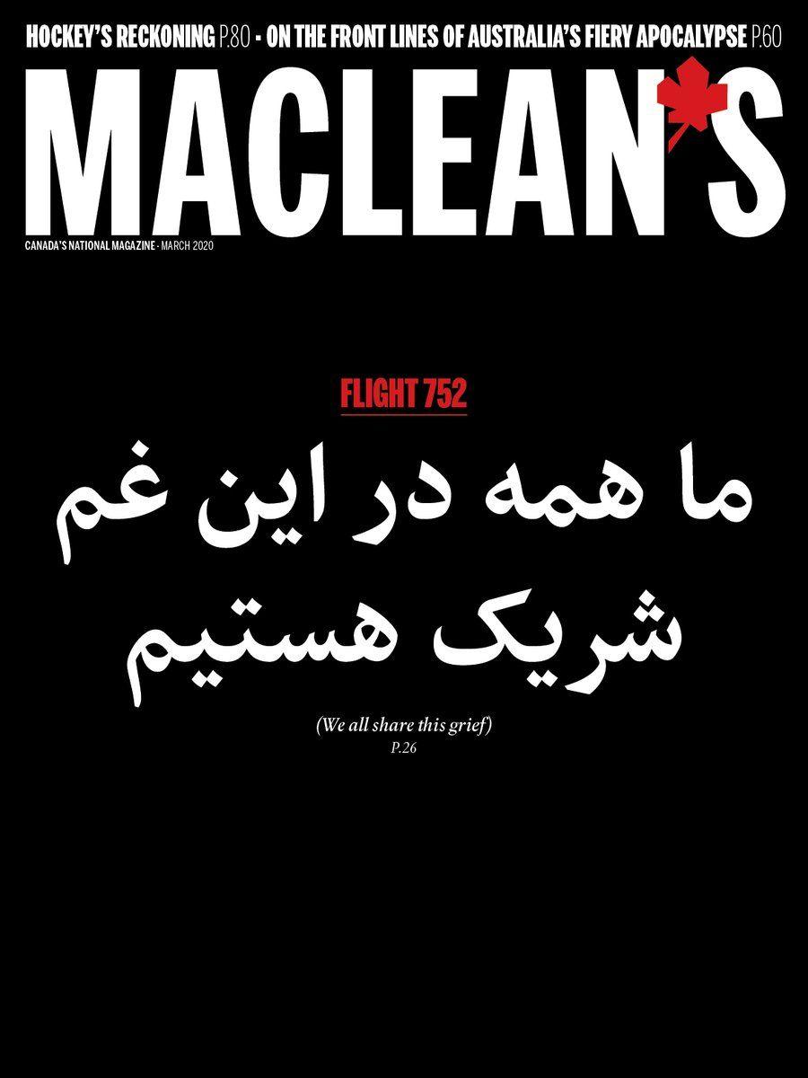 جلد فارسی مجله کانادایی برای قربانیان هواپیمای اوکراینی + عکس