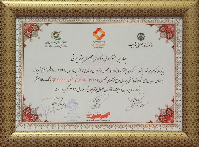 بانک رفاه لوح زرین جشنواره ملی نوآوری محصول برتر ایرانی را دریافت کرد