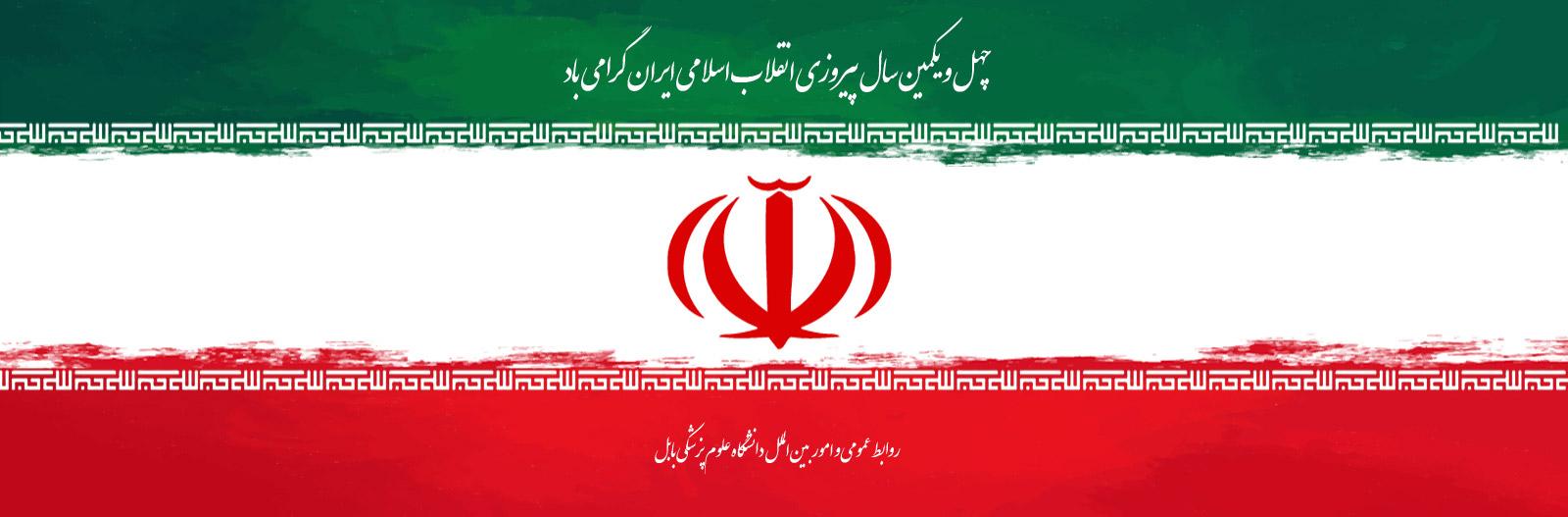 دعوت ستاد مبارزه با مواد مخدر از مردم ایران برای حضور در راهپیمایی ۲۲ بهمن