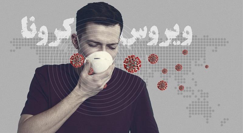 آخرین آمار لحظه ای کرونا در ایران ؛ 43 مبتلا 8 فوتی