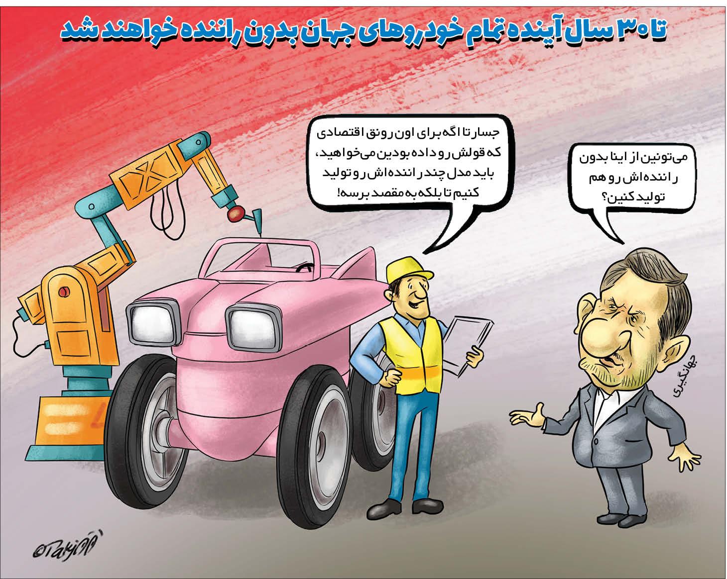 تولید خودروی بدون راننده در ایران! + عکس