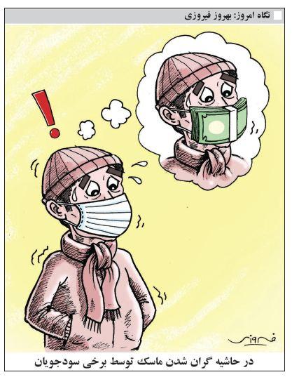 در حاشیه گران شدن ماسک توسط برخی سودجویان + عکس