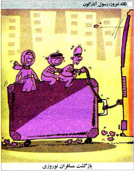 کاریکاتور/ بازگشت مسافران نوروزی!