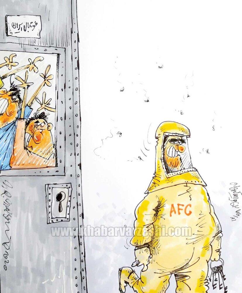 AFC نتونست، اما کرونا تونست! + عکس
