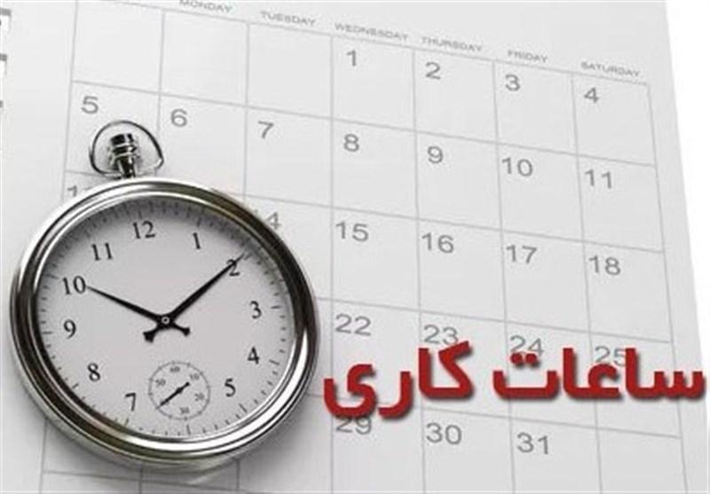 کاهش ساعات اداری در تهران تا ساعت ۱۳