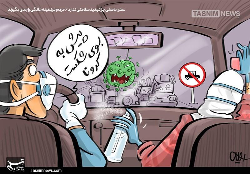 سفر حاصلی جز تهدید سلامتی ندارد + عکس