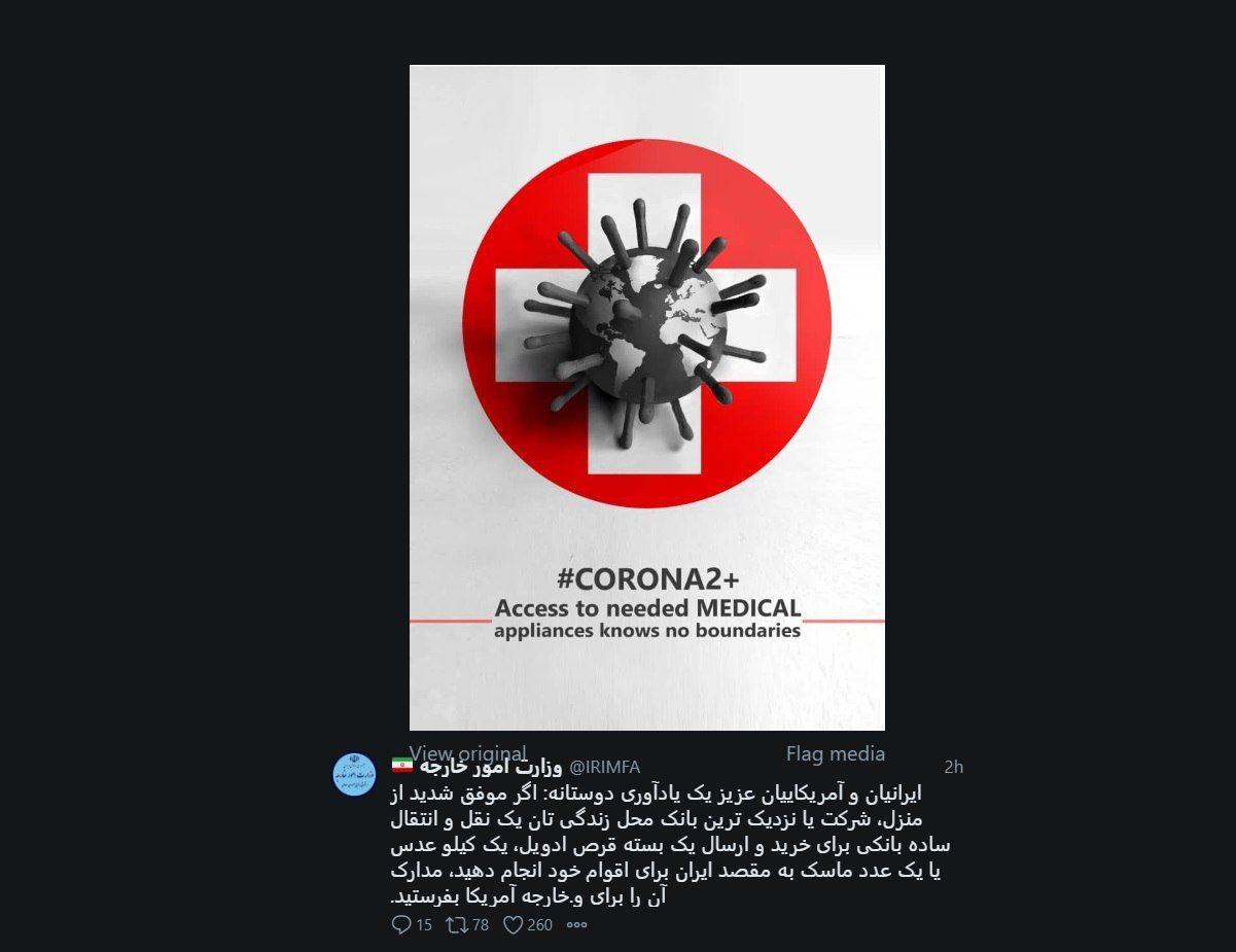 وزارت امورخارجه خطاب به مردم آمریکا: اگر موفق به ارسال یک ماسک به ایران شدید، مدرکش را به واشنگتن بفرستید!