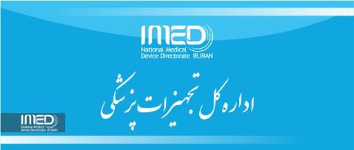 معرفی تولیدکنندگان ماسک های پزشکی مورد تایید اداره کل تجهیزات پزشکی