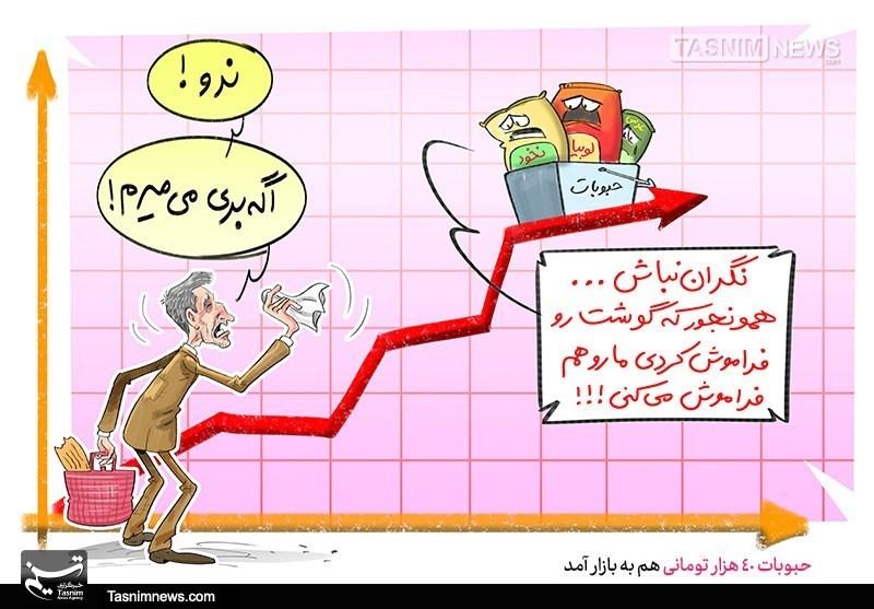 افزایش قیمت بی سابقه حبوبات! + عکس