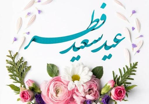 کدام کشورها امروز و فردا را عید فطر اعلام کردند؟