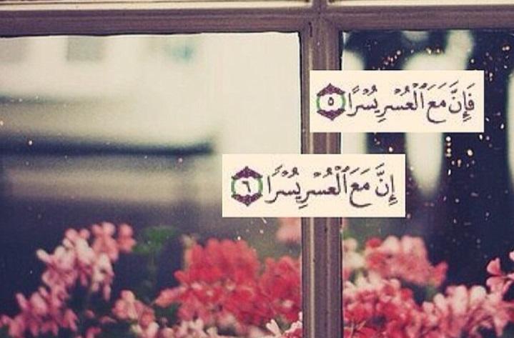 راهکارهای قرآنی برای افزایش قدرت تحمل در سختیها
