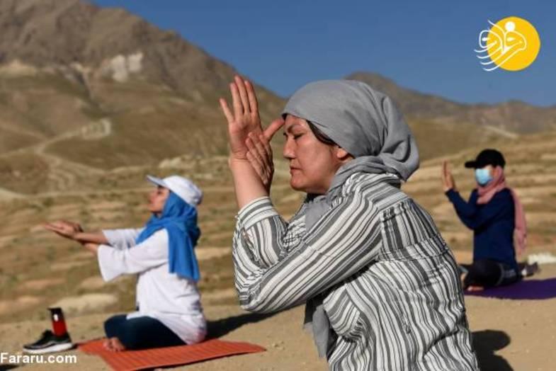 تمرین یوگا توسط زنان افغان + عکس