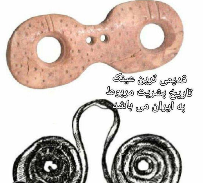 کشف نخستین عینک از جنس استخوان در ایران + عکس