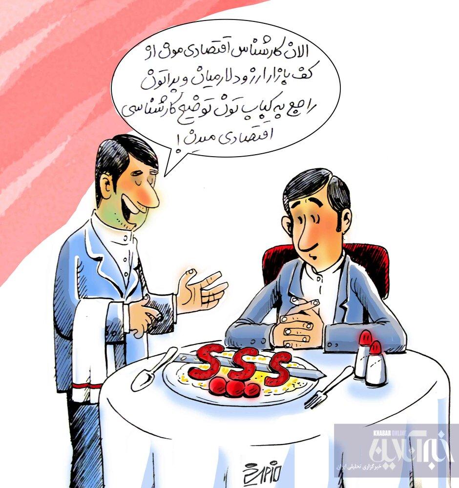 کباب لاکچری سیخی ۱۴۰ هزار تومان! + عکس