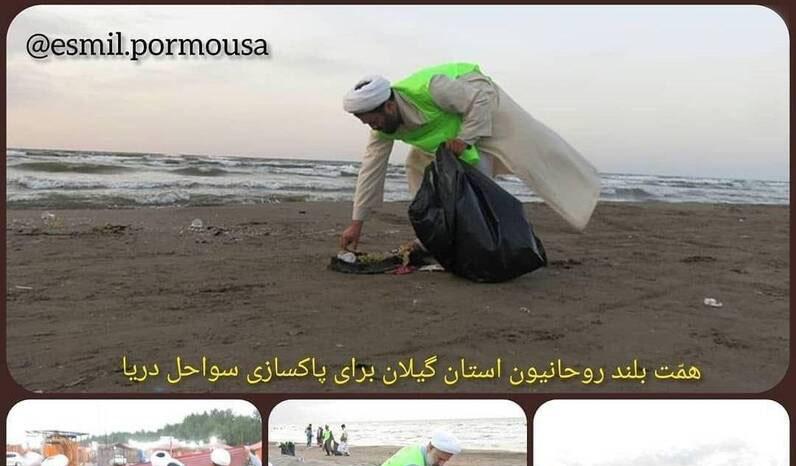 پاکسازی سواحل توسط روحانیون دریادل + عکس