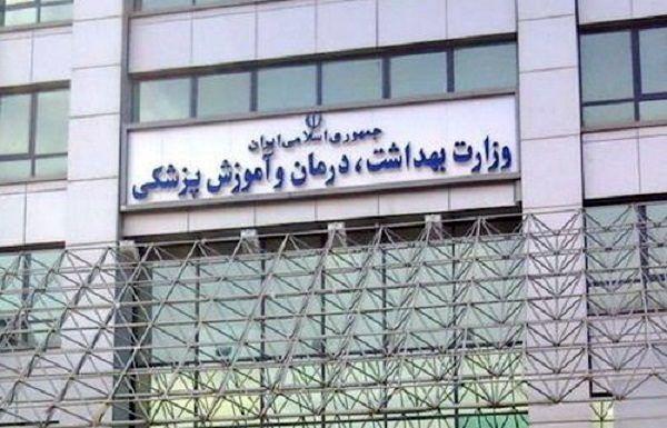 پیام تسلیت وزارت بهداشت در پی حادثه در یکی از مراکز درمانی شهر تهران