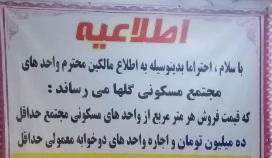 مستاجر با این اطلاعیه مدیر مجتمع در تبریز شوکه شد + عکس