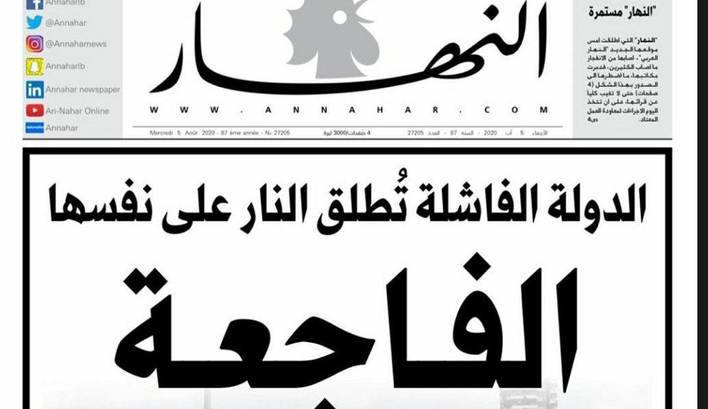 صفحه یک روزنامه لبنانی برای انفجار بزرگ بیروت +عکس