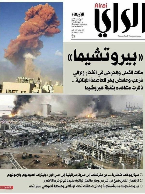 تیتر تعجب آور روزنامه کویتی درباره انفجار بیروت + عکس