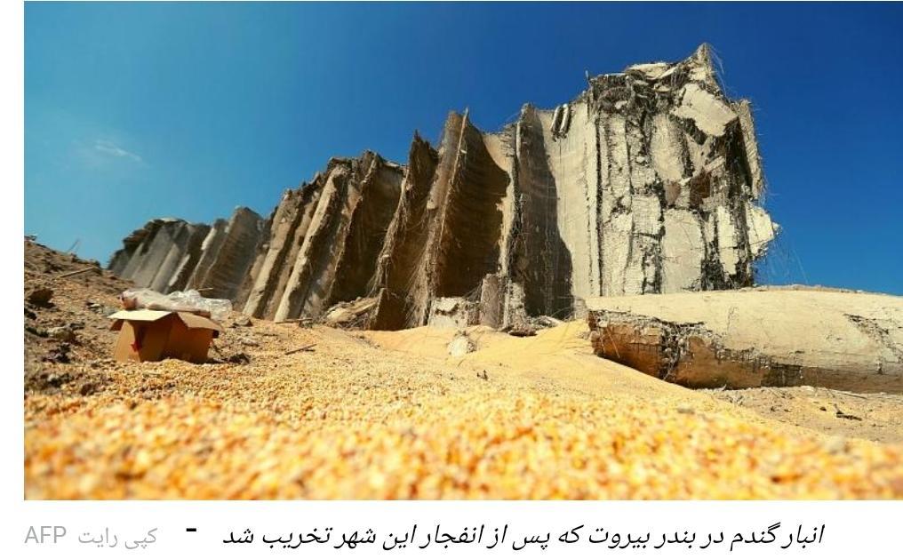 تخریب انبار گندم بیروت پس از انفجار + عکس