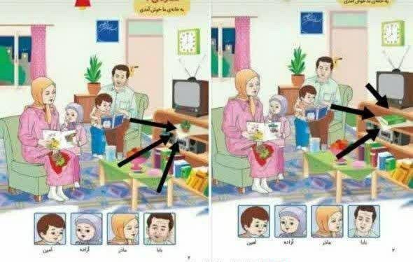 حذف قرآن از تصویر یک کتاب درسی جنجالی شد + عکس
