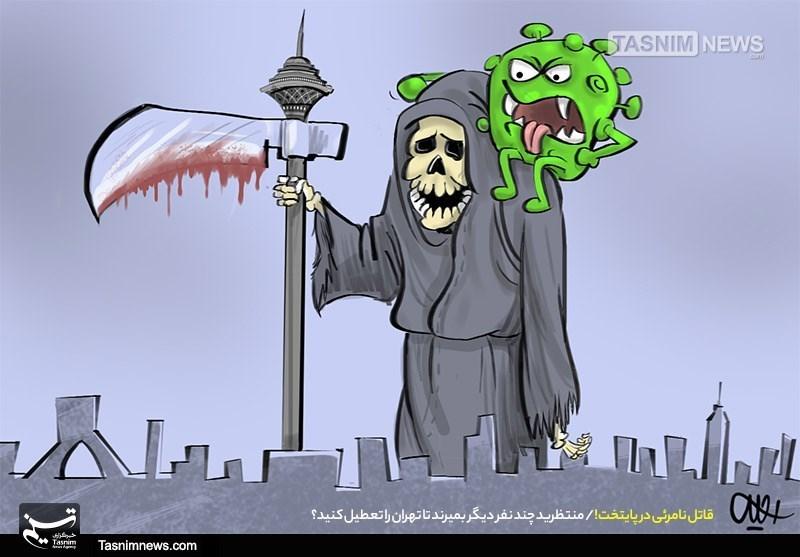 قاتل نامرئی در پایتخت! + عکس