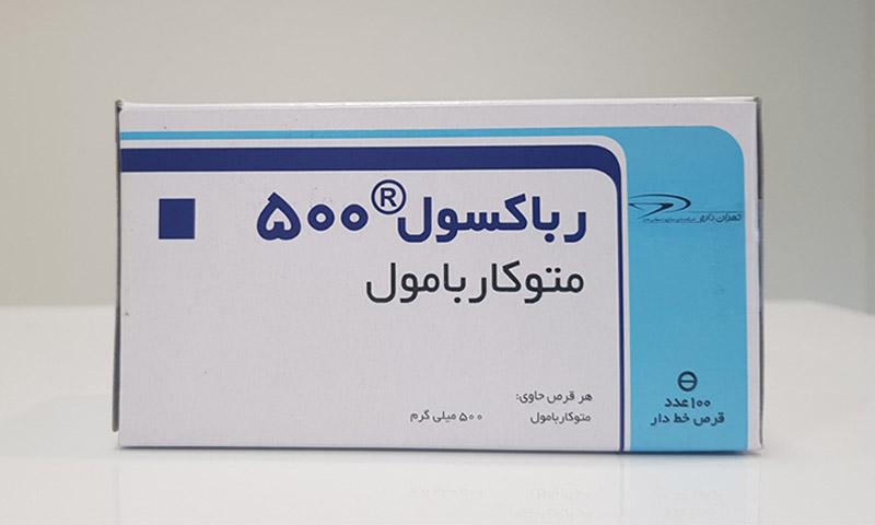 آشنایی با عوارض مصرف متوکاربامول
