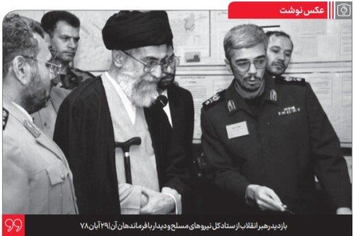تصویر کمتر دیده شده از رهبر انقلاب در کنار نظامیها