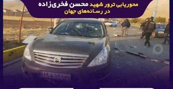 رسانههای خارجی درباره ترور شهید فخریزاده چه نوشتند؟ + عکس
