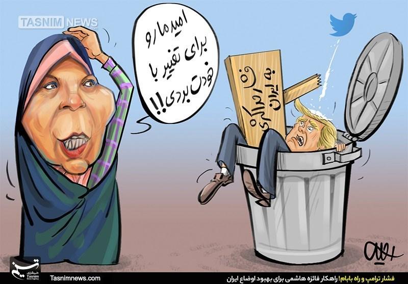 فائزه هاشمی؛ فشارهای ترامپ برای ایران بهتر بود + عکس