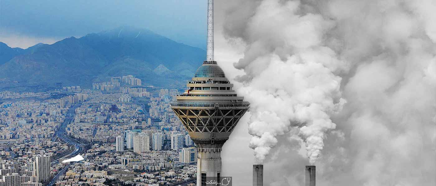 توصیه هایی که  هنگام آلودگی هوا  باید رعایت کنیم   اختصاصی