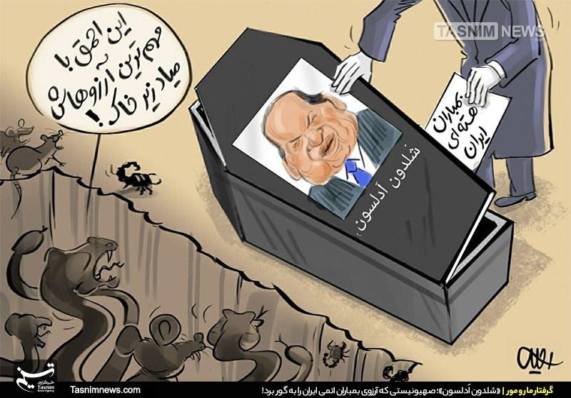 صهیونیستی که آرزوی بمباران اتمی ایران را به گور برد + عکس