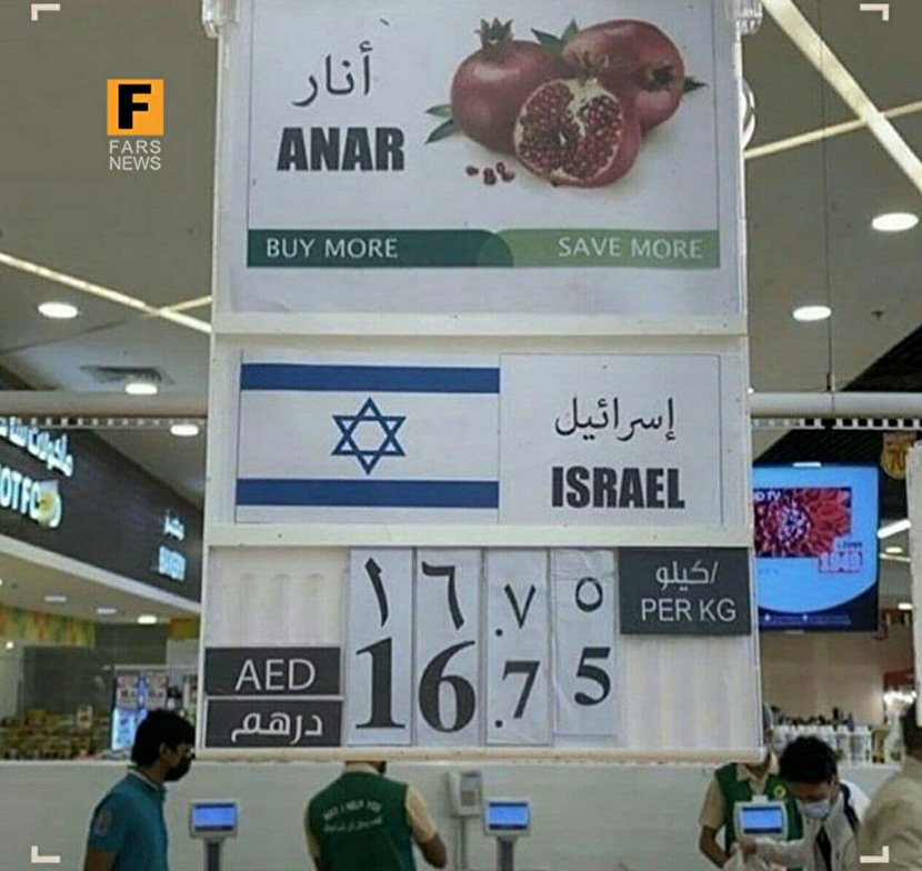 انار اسرائیلی در دوبی جنجال بپا کرد +عکس