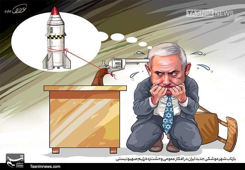 بازتاب شهر موشکی ایران در افکار رژیم صهیونیستی + عکس