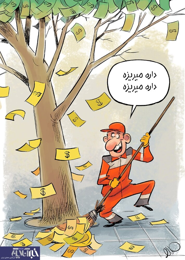 دلار داره میریزه + عکس