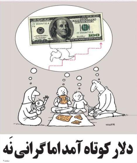 دلار کوتاه آمد اما گرانی نه + عکس