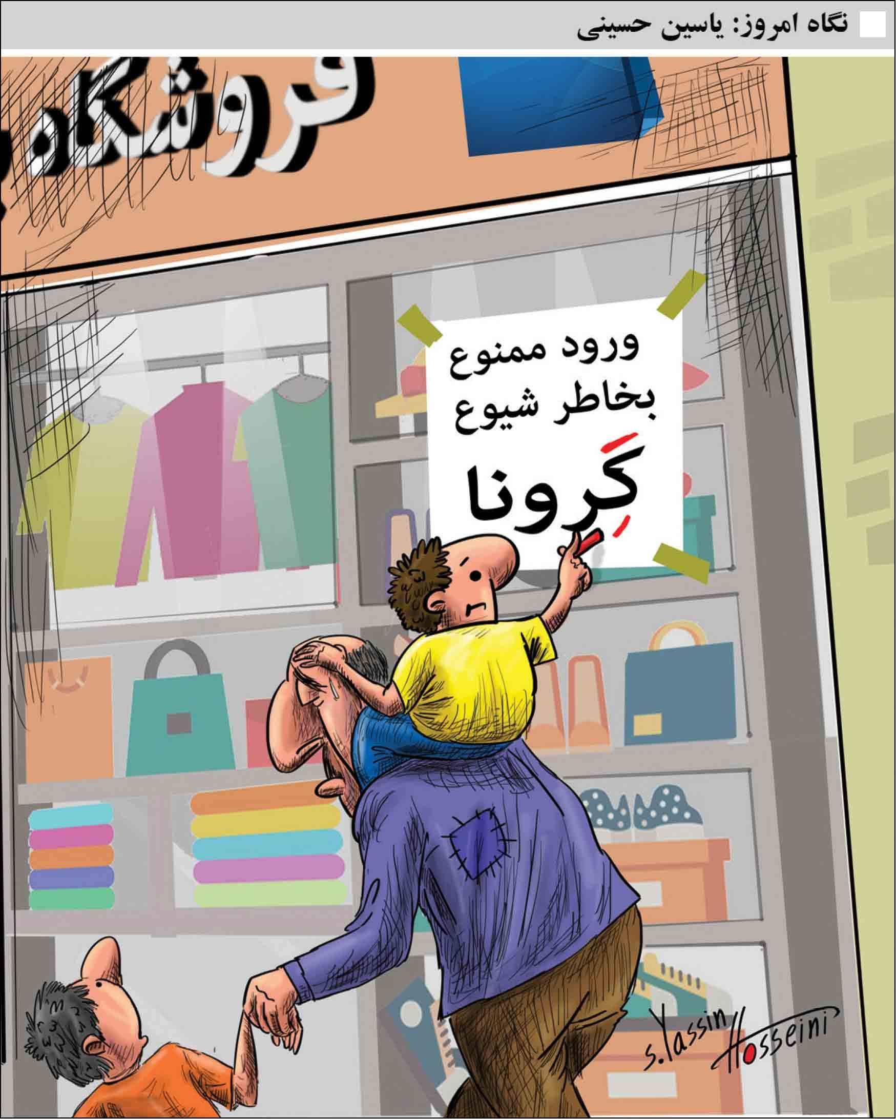 به خاطر شیوع کرونا ورود ممنوع! + عکس